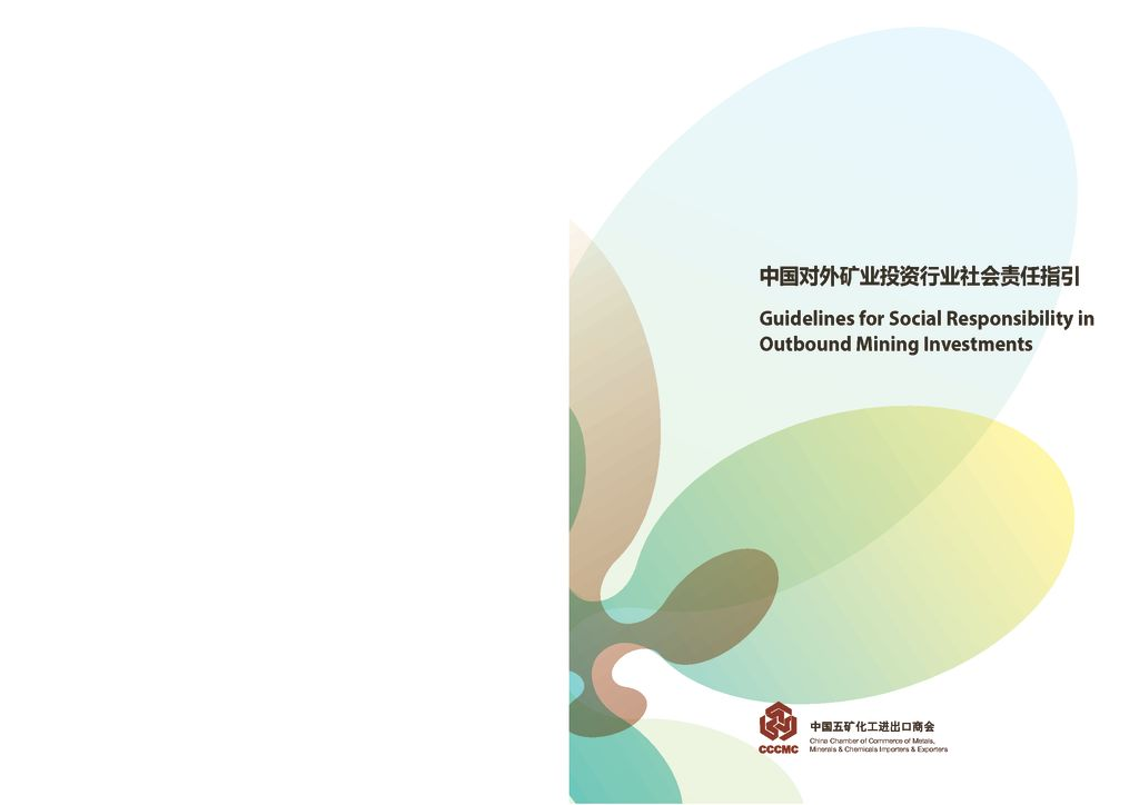 Sustainability in Chinese Outward Mining Investments- Sustainable Mining Action Plan Project (SCOMI-SMAP) Launched in China