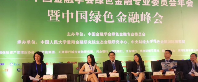 EST presentation at the China Green Finance Committee's 2nd Annual Conference